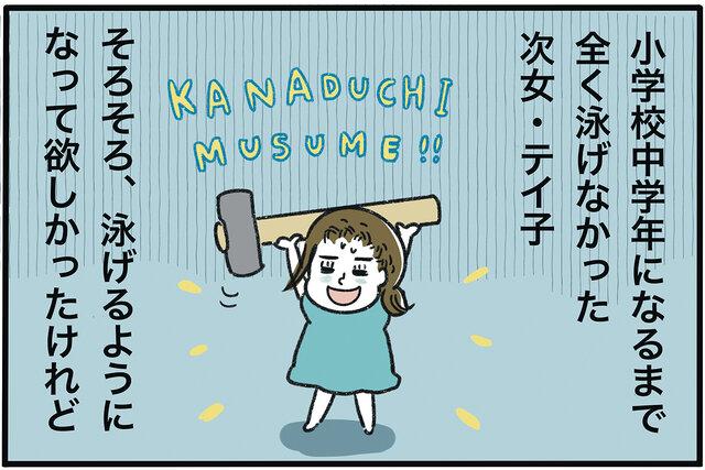福岡市の隅っこで姉妹を育ててます!! Vol.22
