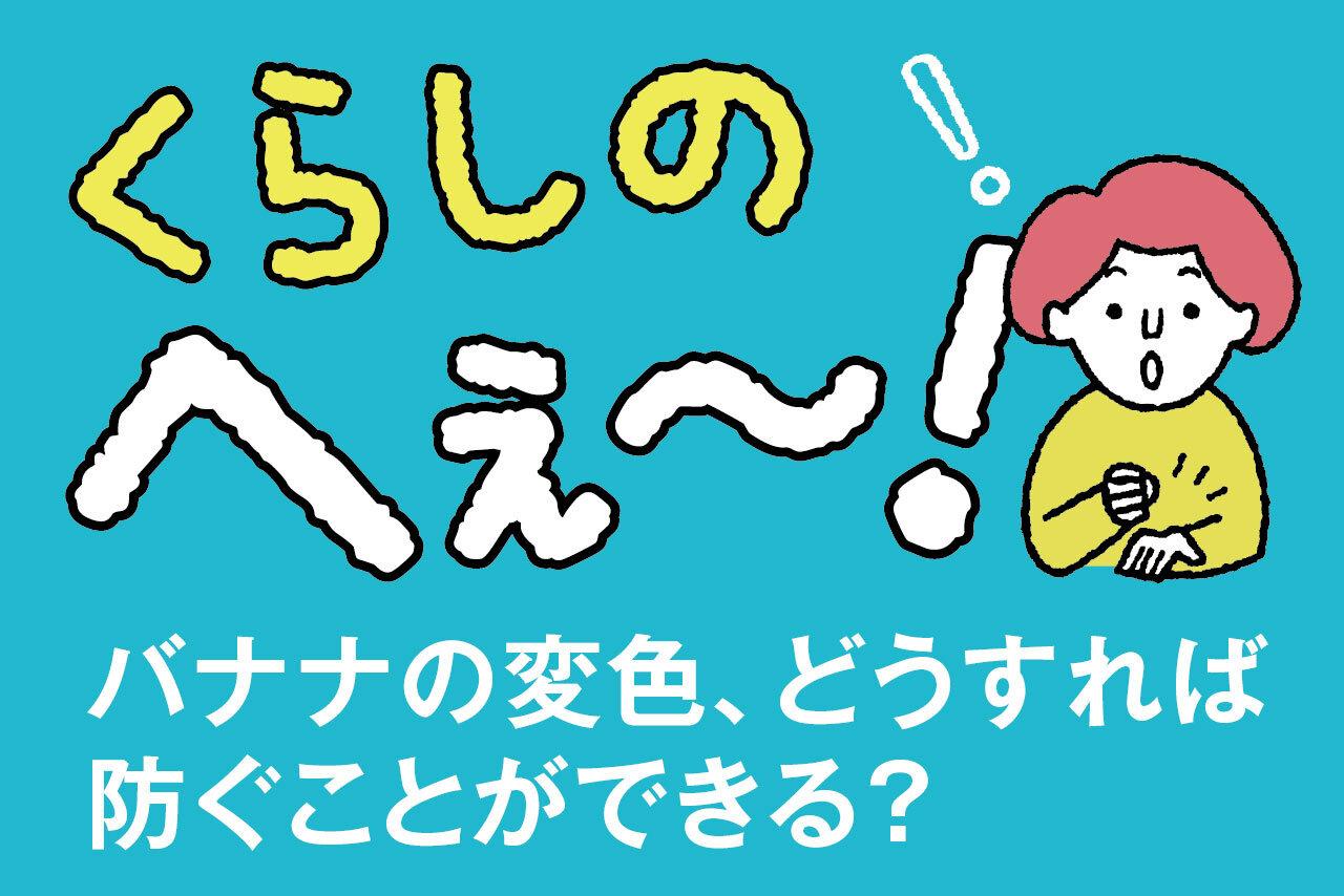 くらしのへぇ〜(バナナの変色、どうすれば防ぐことができる?)