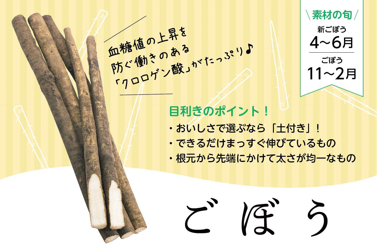ごぼうがおいしいレシピ10選