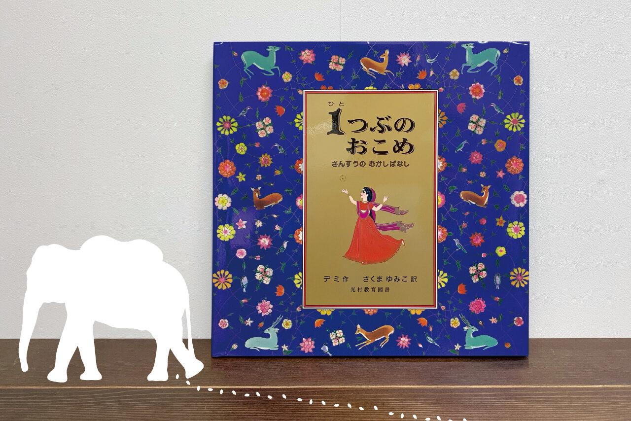 【プレゼント企画あり】子どもと絵本の時間を楽しみたくなる『1つぶのおこめ』