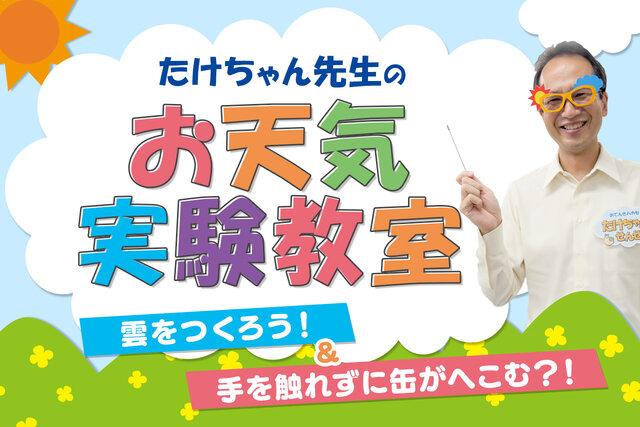 たけちゃん先生のお天気実験教室