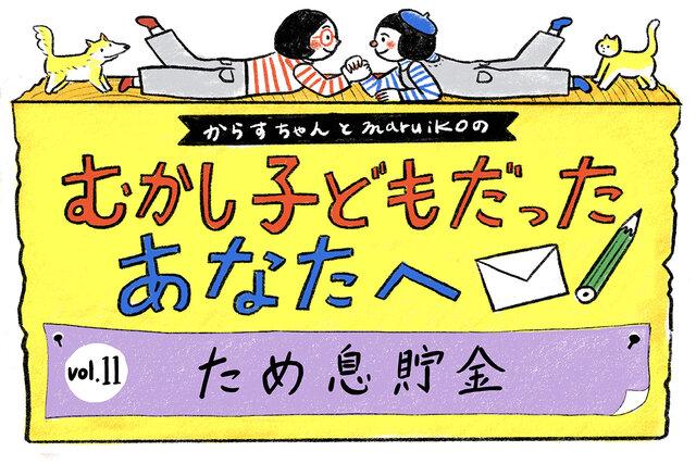 vol.11 ため息貯金