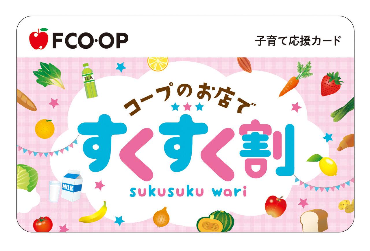福岡で子育て中の方、必見! 「コープのお店ですくすく割」をご存じですか?