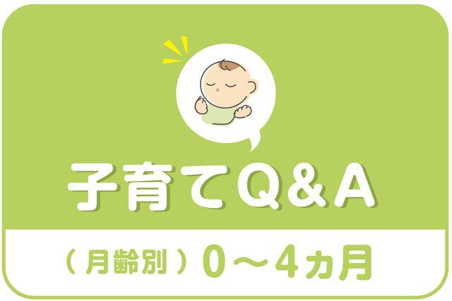 【赤ちゃんとの過ごし方】生後0〜4カ月でも、できる遊びはありますか?