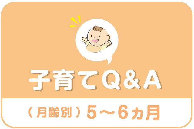 【赤ちゃんとの過ごし方】5~6カ月のおもちゃはどんなものを選んだらいい?