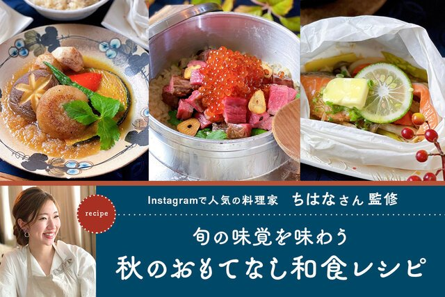 食欲の秋が到来! 旬の味覚を味わう秋のおもてなし和食レシピ