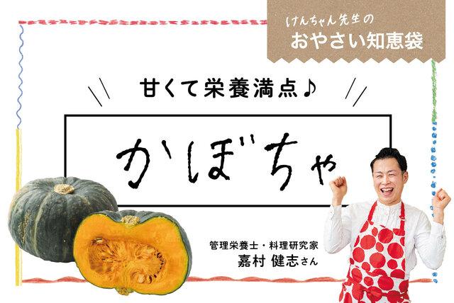 けんちゃん先生のおやさい知恵袋[かぼちゃ]