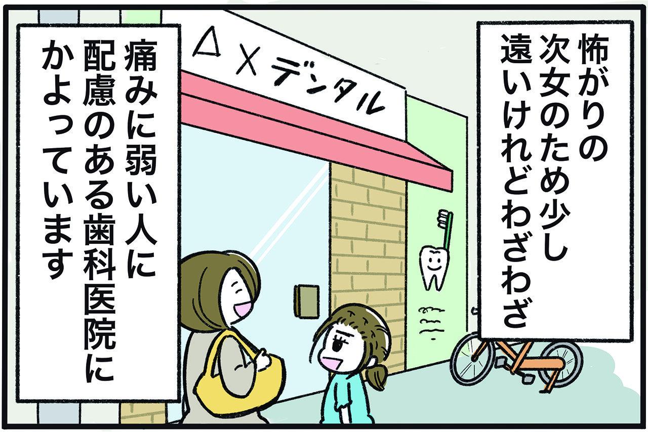 福岡市の隅っこで姉妹を育ててます!! Vol.27