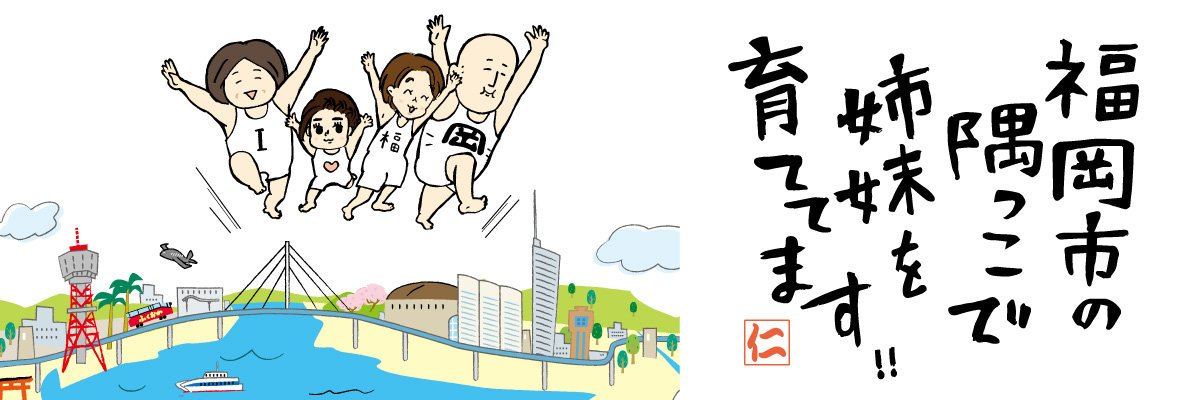 福岡市の隅っこで姉妹を育ててます!!