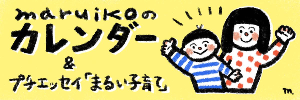 maruikoカレンダー