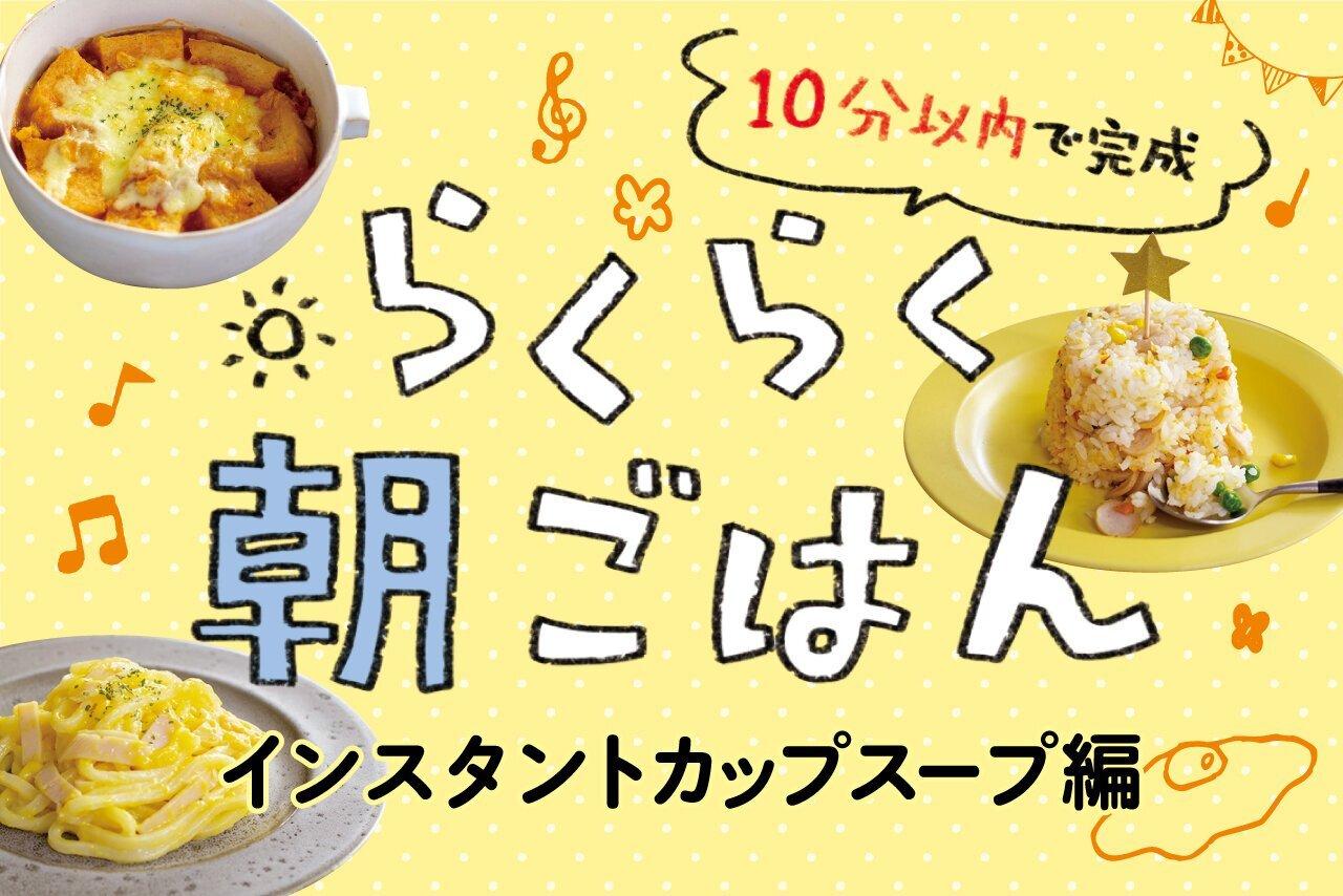 10分以内で完成!らくらく朝ごはん インスタントカップスープ編 | 子育て応援サイト CHEER!days