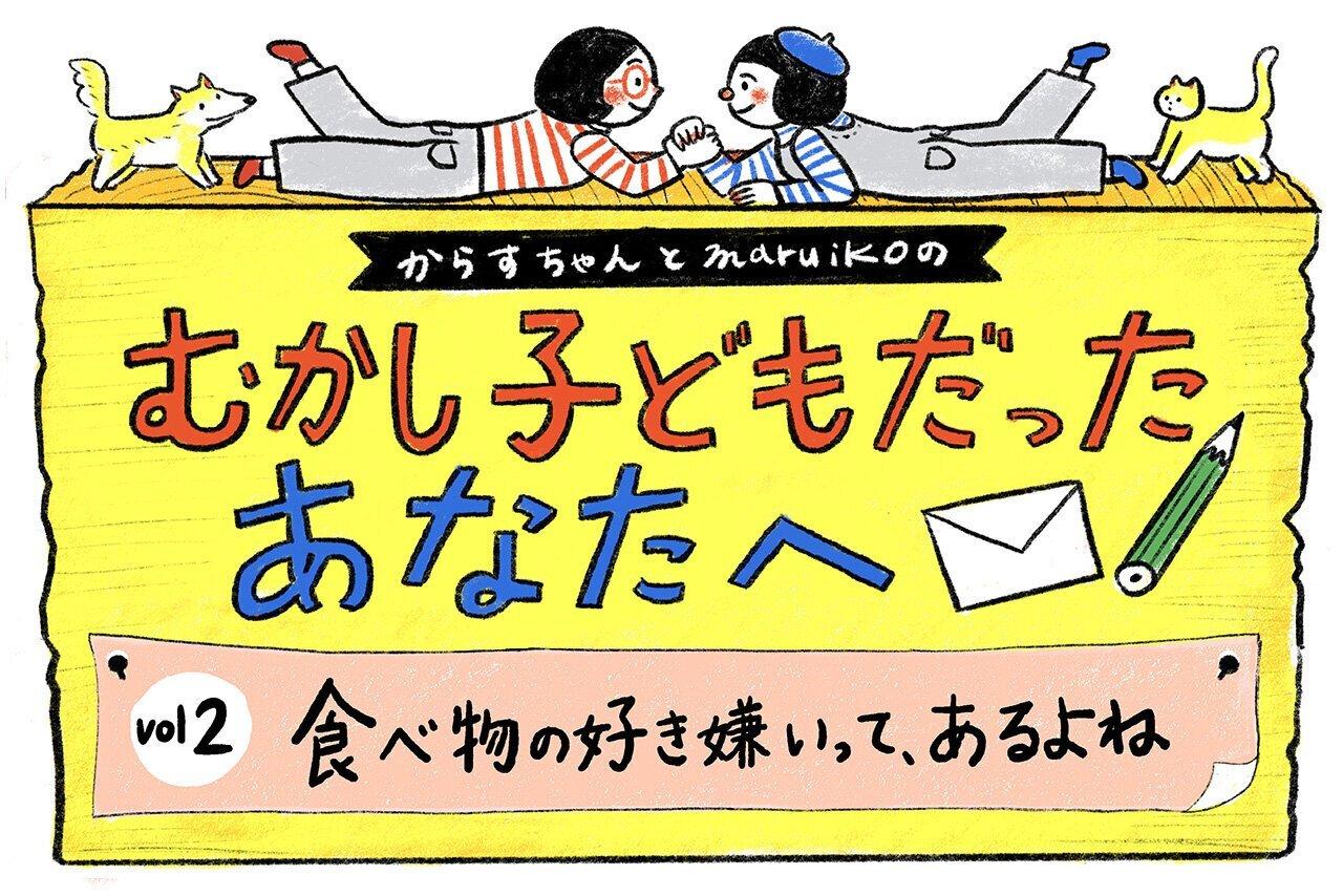 vol.2 食べ物の好き嫌いって、あるよね | 子育て応援サイト CHEER!days