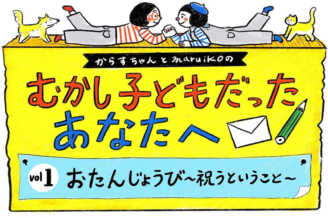 vol.1 おたんじょうび 祝うということ | 子育て応援サイト CHEER!days