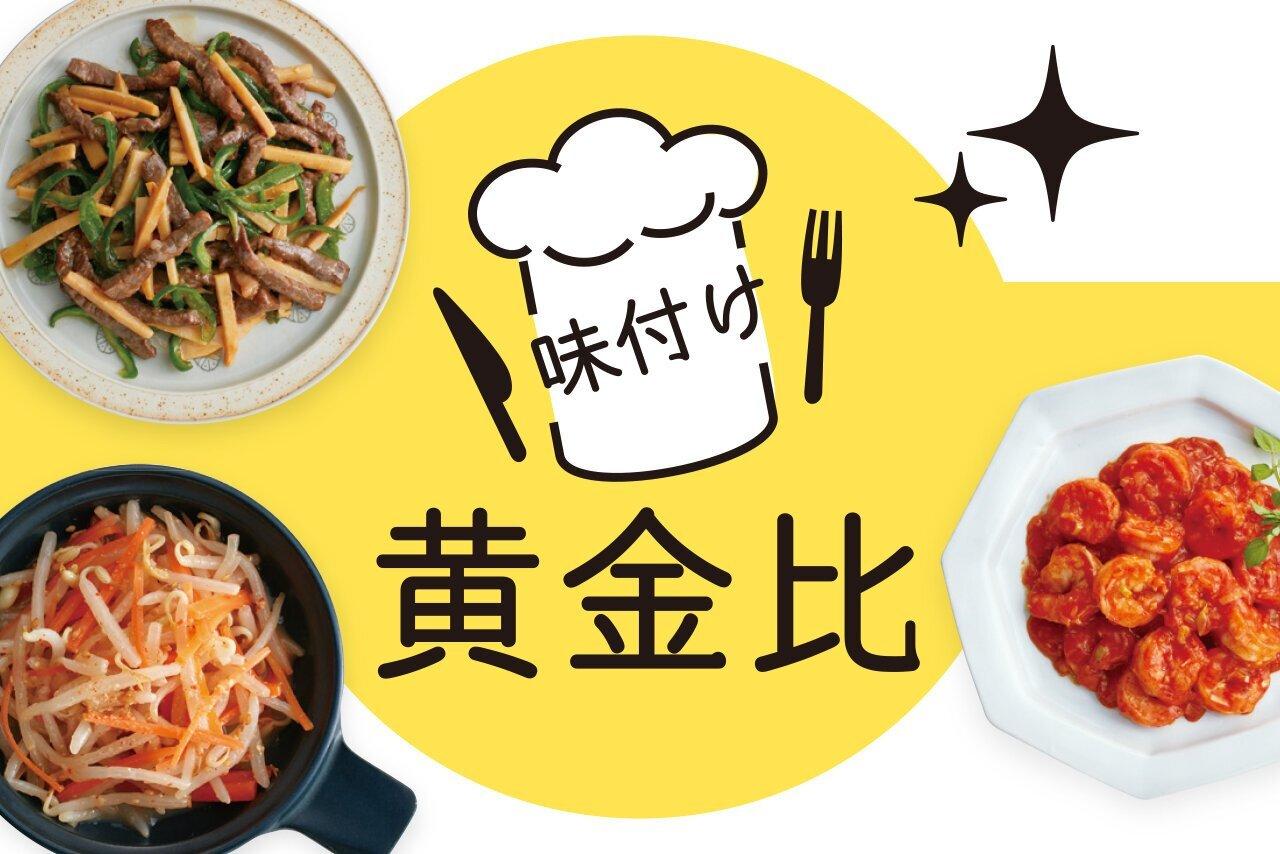 これでバシっと味が決まる!味付け黄金比~中華など~ | 子育て応援サイト CHEER!days