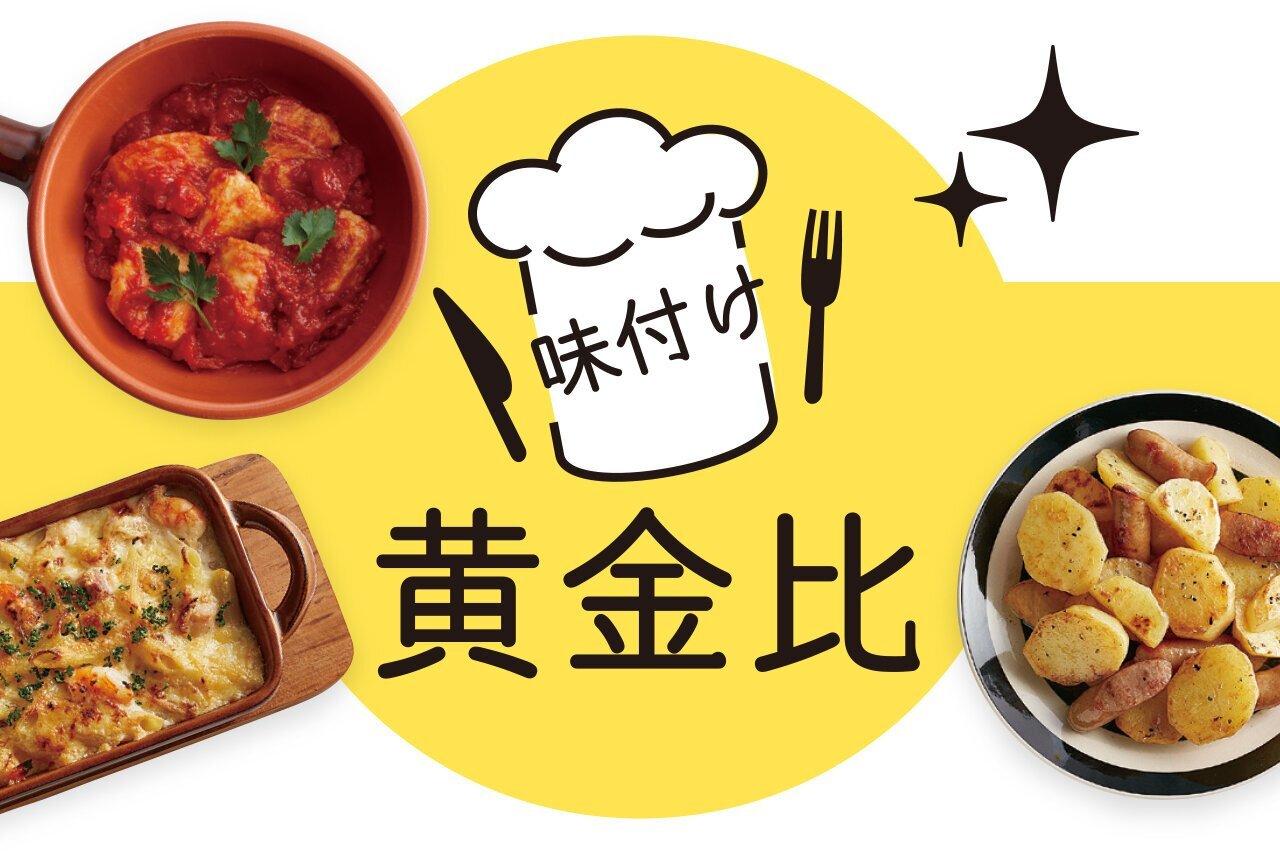 これでバシっと味が決まる!味付け黄金比~洋食編~ | 子育て応援サイト CHEER!days