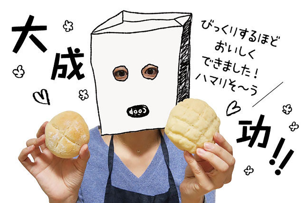 これやってみた! 発酵要らずのパンをつくってみた! | 子育て応援サイト CHEER!days