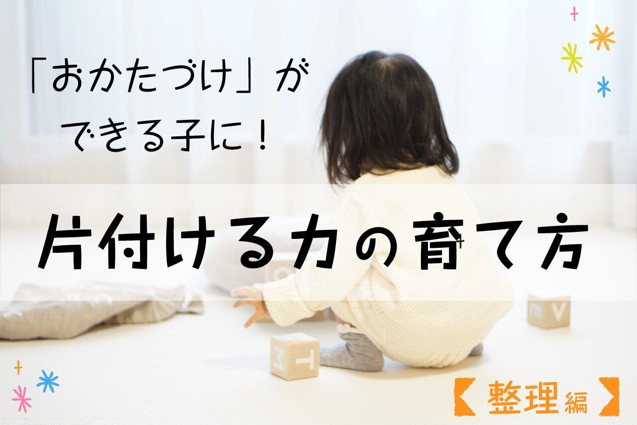 「おかたづけ」ができる子に! 片付ける力の育て方① 整理編 | 子育て応援サイト CHEER!days