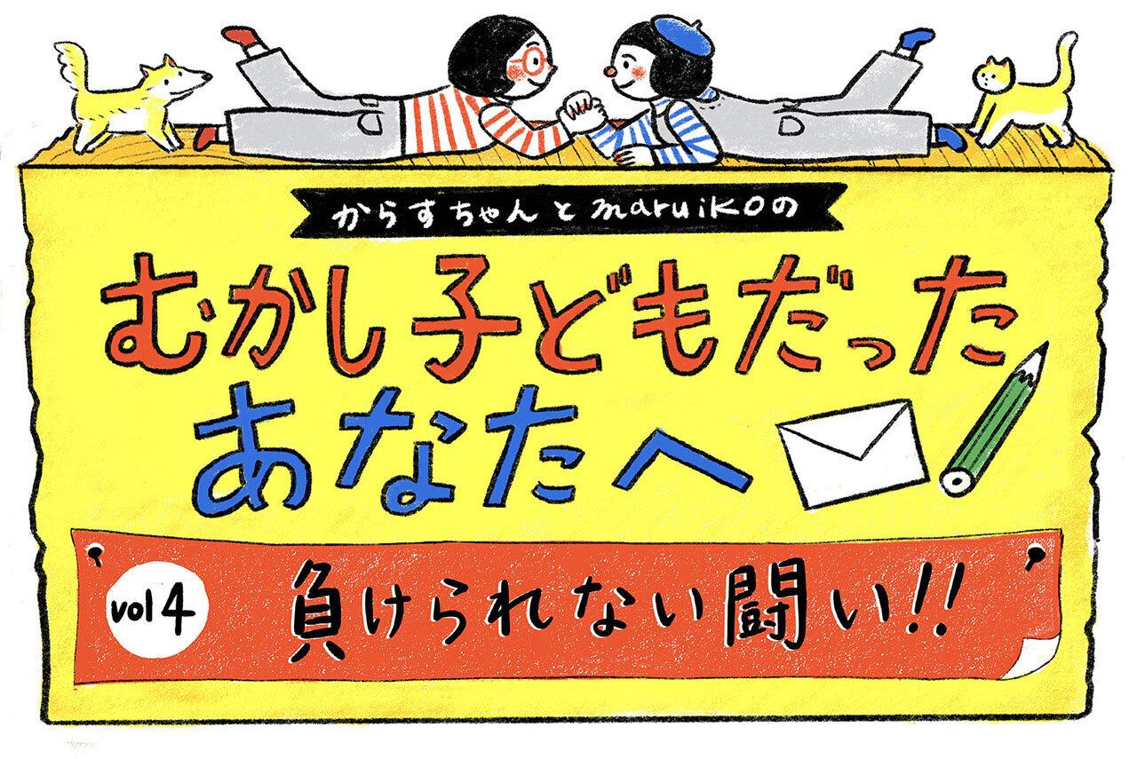 vol.4 負けられない闘い!! | 子育て応援サイト CHEER!days