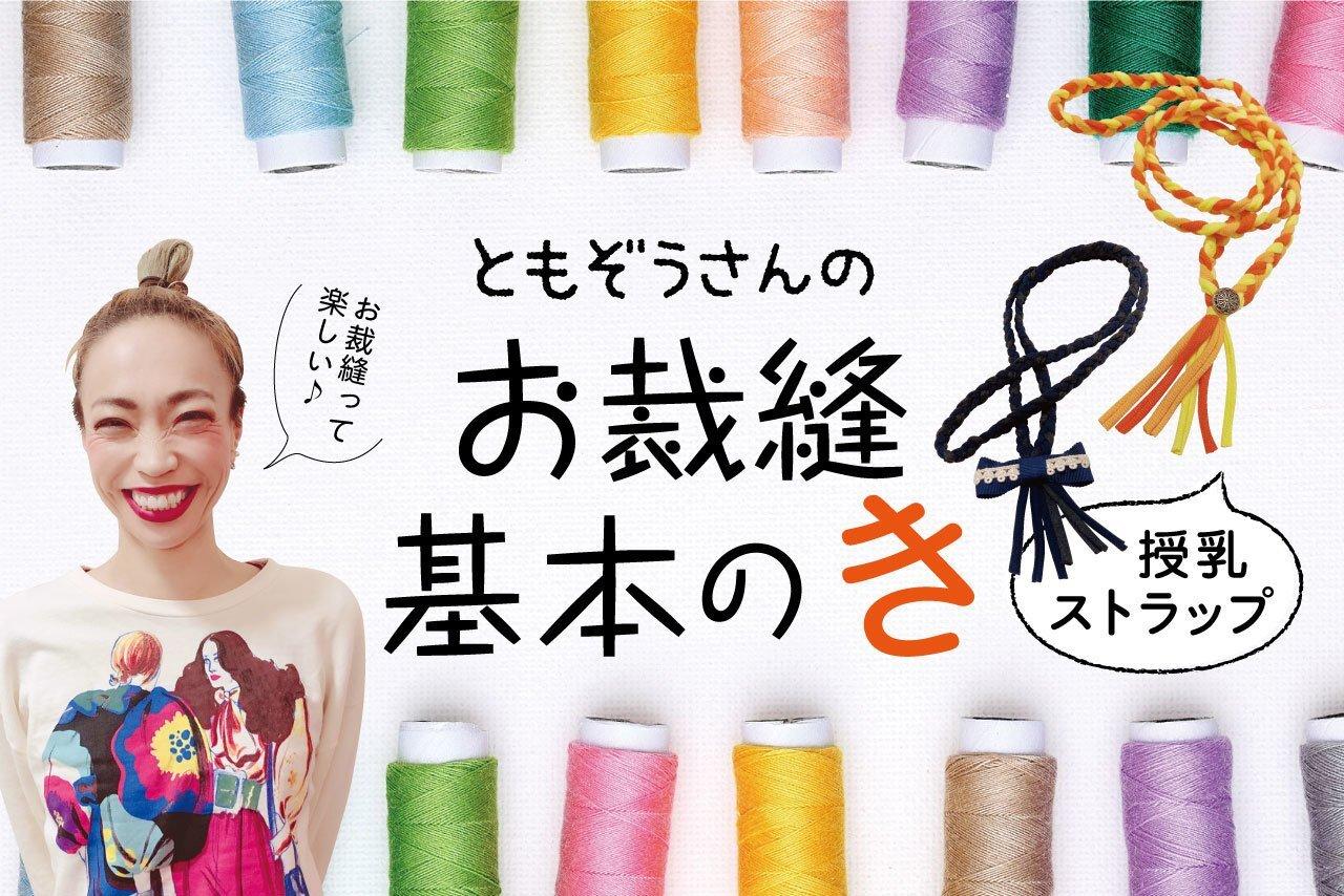 お裁縫 基本のき【超カンタン! 授乳ストラップ】
