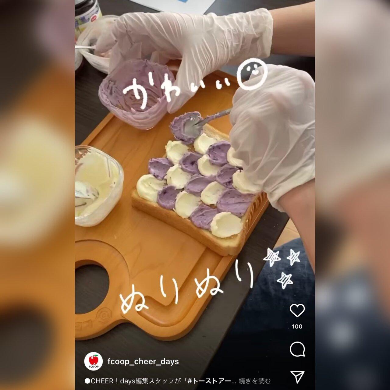 エフコープ公式Instagramにて「ウェーブトースト」動画公開中!