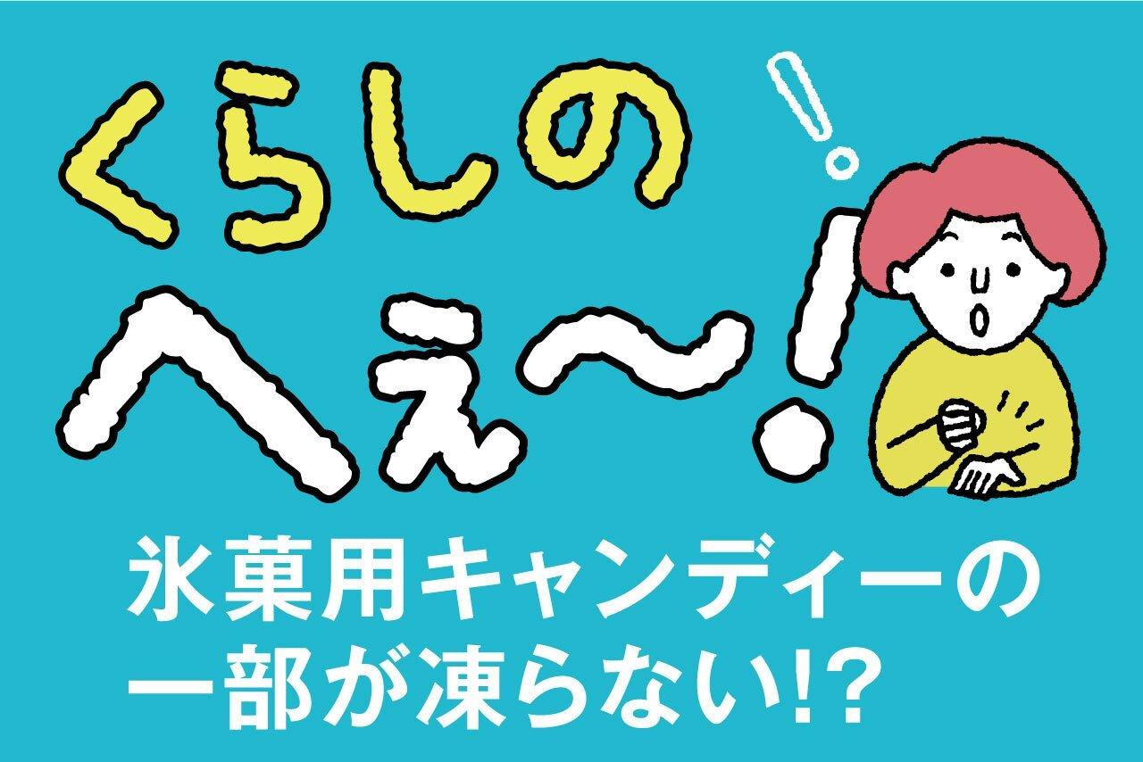 くらしのへぇ〜(氷菓用キャンディーの一部が凍らない!?)