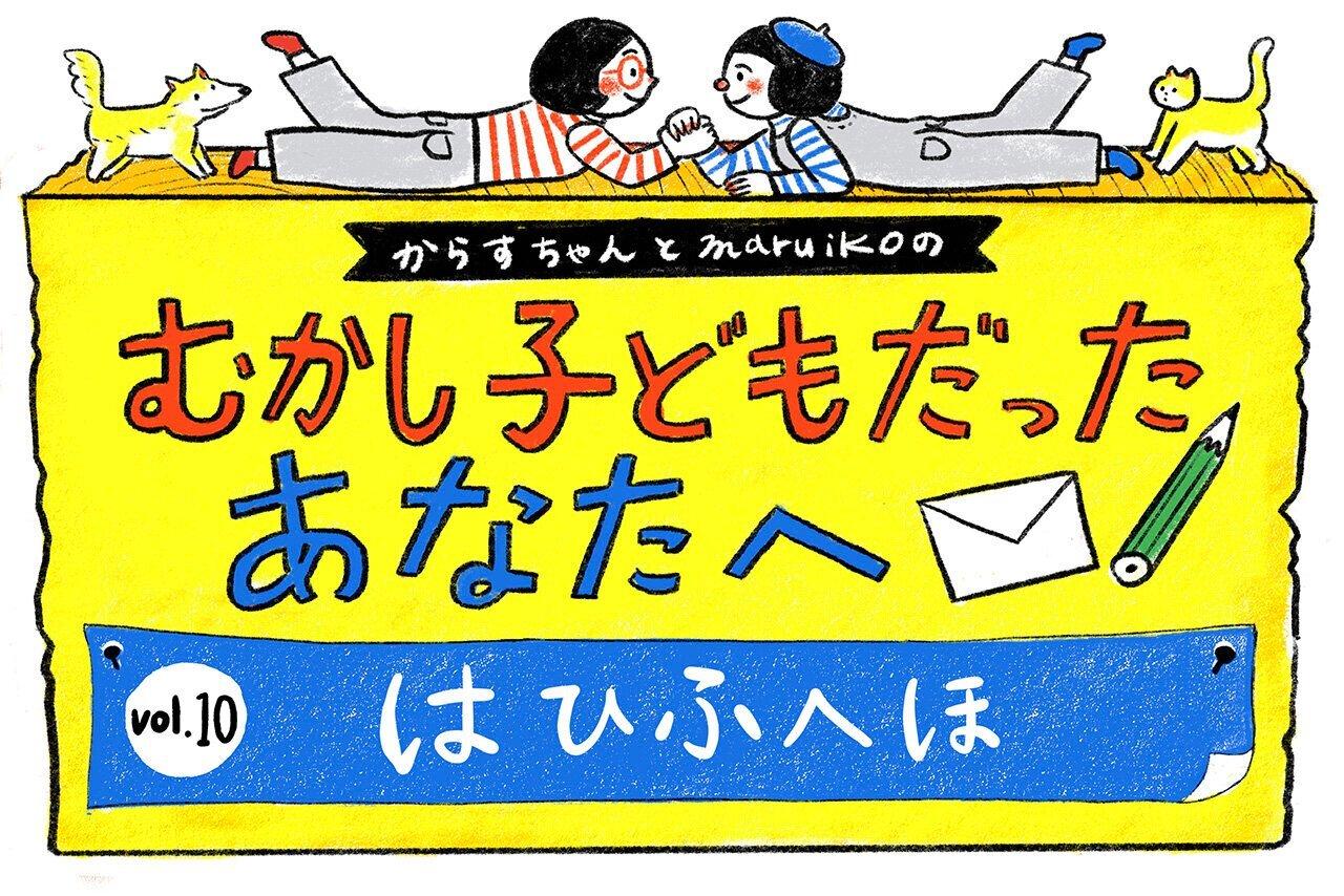 vol.10 はひふへほ