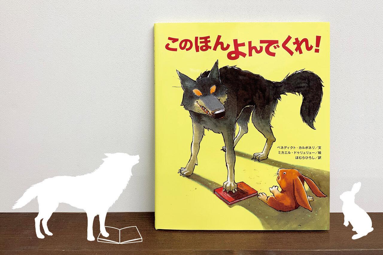 子どもに本を読んであげたくなる絵本『このほんよんでくれ!』
