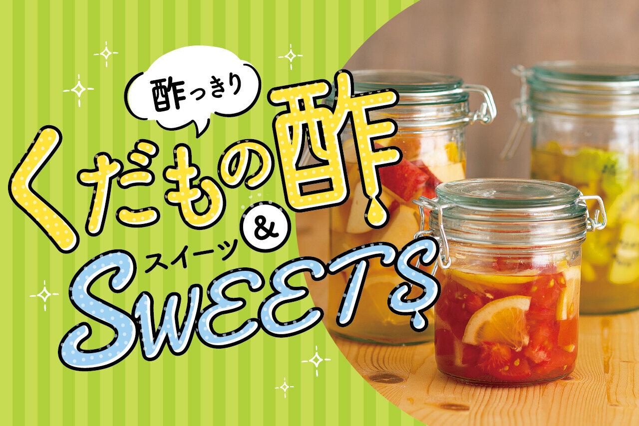 くだもの酢&スイーツレシピ