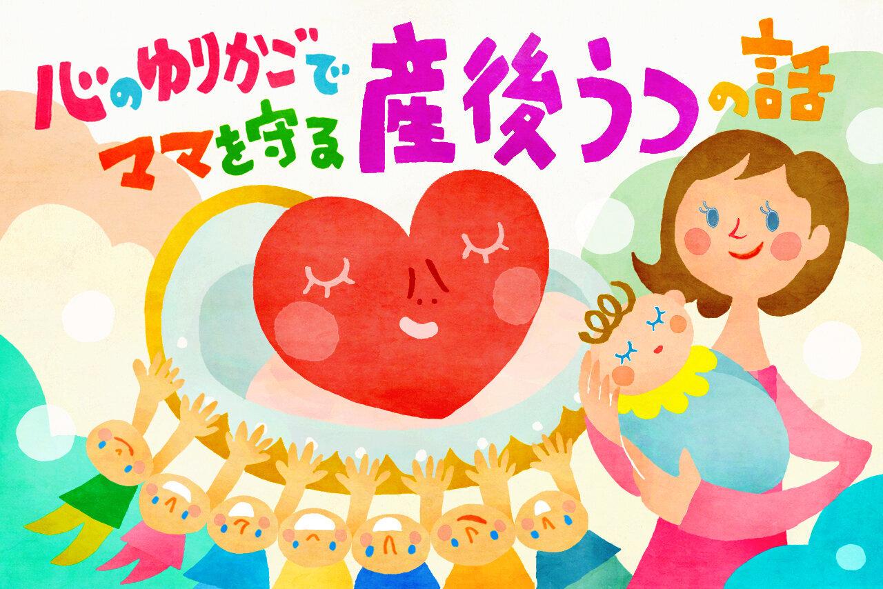 心のゆりかごでママを守る 産後うつの話 第1話 | 子育て応援サイト CHEER!days