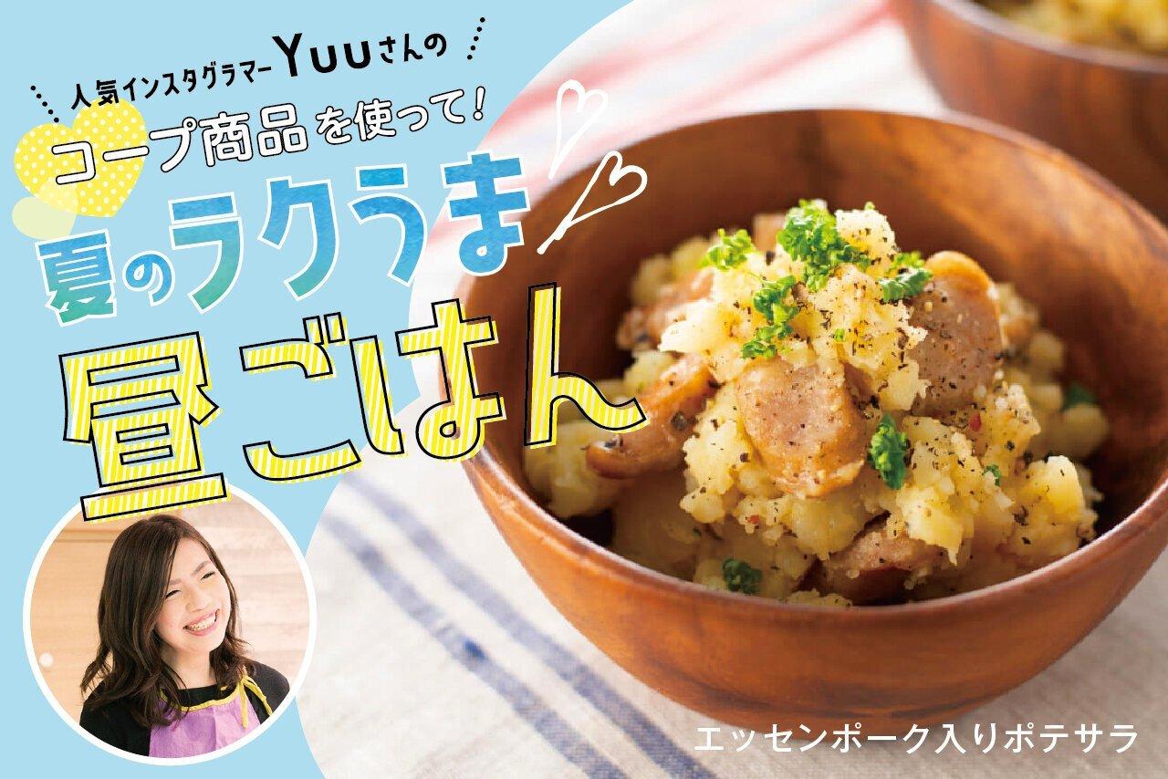 Yuuさんのラクうま昼ごはん② エッセンポーク入りポテサラ
