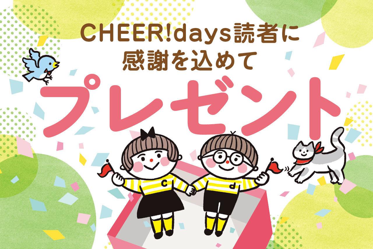毎月5名さまに当たる! CHEER!days読者プレゼント
