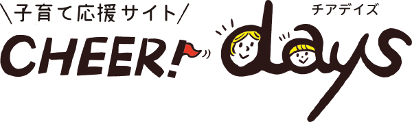子育て応援サイト CHEER!days