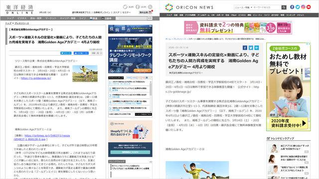 湘南GoldenAgeアカデミー開設の記事が、「東洋経済オンライン」「PRESIDENT Online」「朝日新聞デジタル&M」など32のメディアに掲載されました!