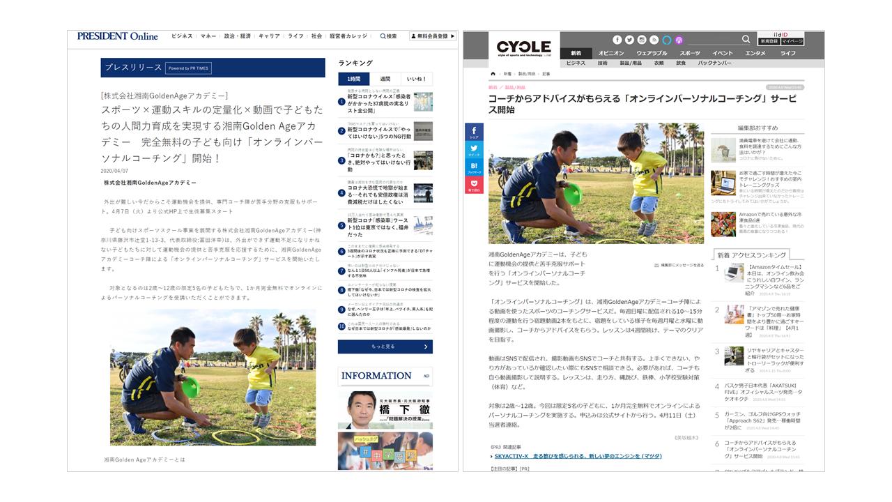 「オンラインパーソナルコーチング」についての記事が、「PRESIDENT Online」「東洋経済オンライン」など多数のメディアに掲載されました!