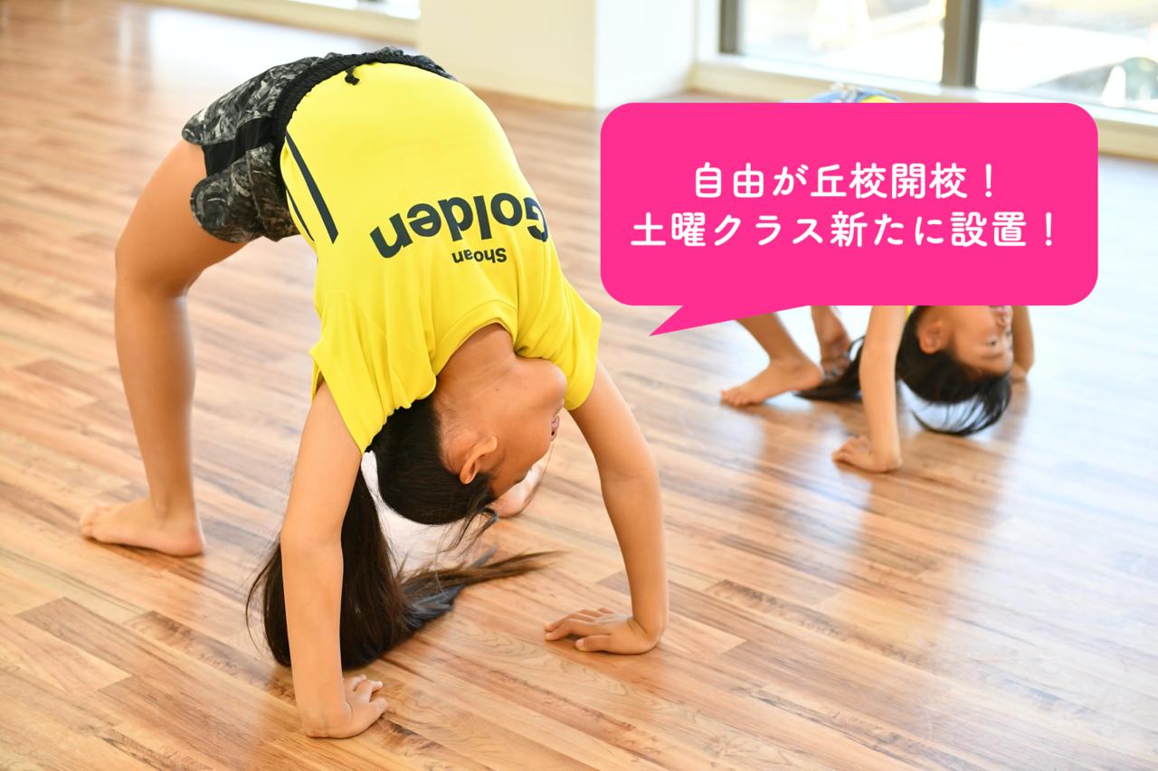 目黒・藤沢にて土曜クラスも設置!各教室にて無料体験実施中です。