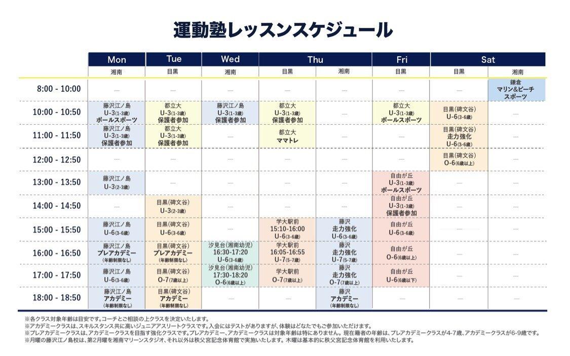 プログラム一覧(10月5日〜10月10日)
