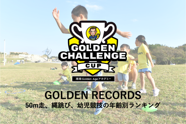 GOLDEN RECORDS (2021.2.21)