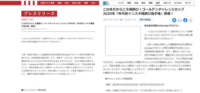 「ゴールデンチャレンジカップ2020冬開催」についての記事が「産経新聞オンライン」「現代ビジネス」など多数のメディアに掲載されました!