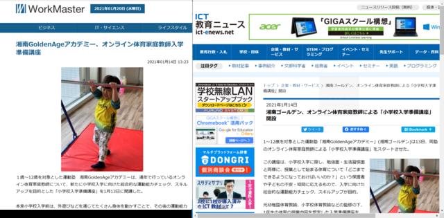 「オンライン体育家庭教師 入学準備講座開講」についての記事が「現代ビジネス」「ICT教育ニュース」「WorkMaster」など多数のメディアに掲載されました。