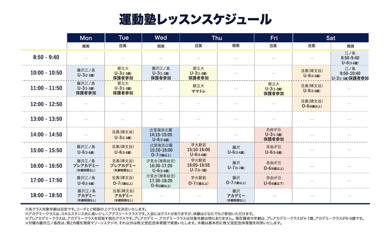 プログラム一覧(2月1日〜2月6日)