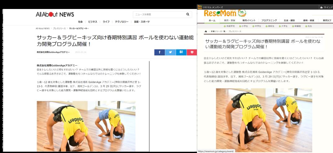 「サッカー&ラグビーキッズ向け春期特別講習」についての記事が「All About News」「Rese Mom」など多数のメディアに掲載されました