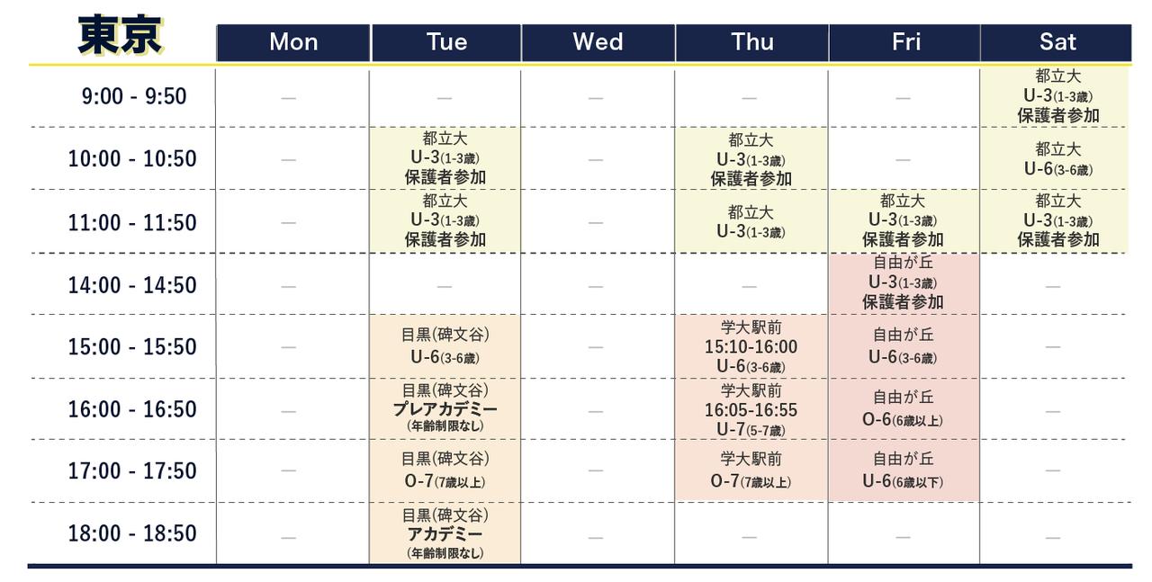 プログラム一覧(8月30日〜9月4日)