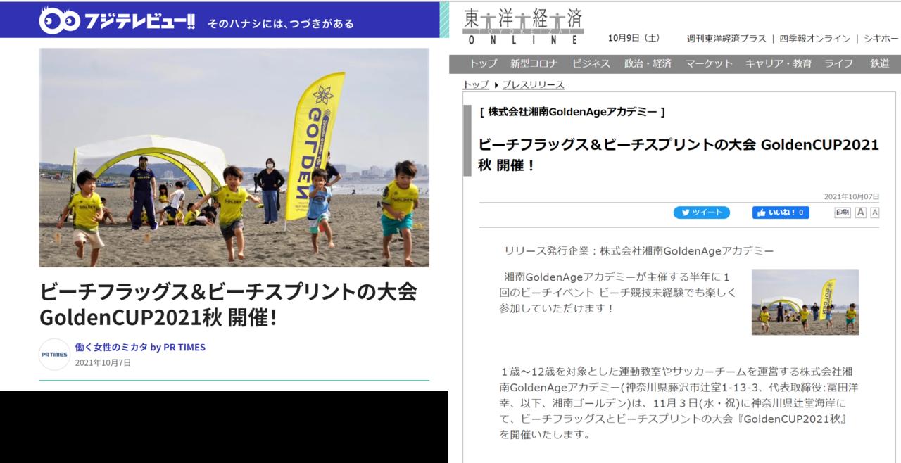 「GoldenCUP2021秋 開催」についての記事が「東洋経済オンライン」「フジテレビュー‼」など多数のメディアに掲載されました