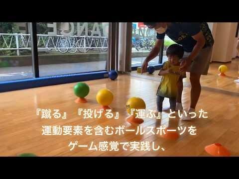U-3(1-3歳)ボールスポーツクラス紹介ムービー