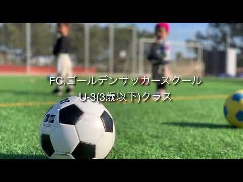 FC.ゴールデン U-3クラス
