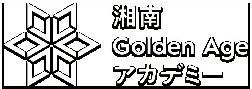湘南GoldenAgeアカデミー