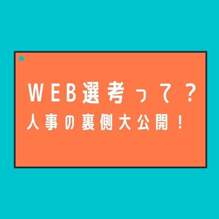 【WEB(オンライン)説明会・面接ってどうなの?】人事の裏側を公開します!