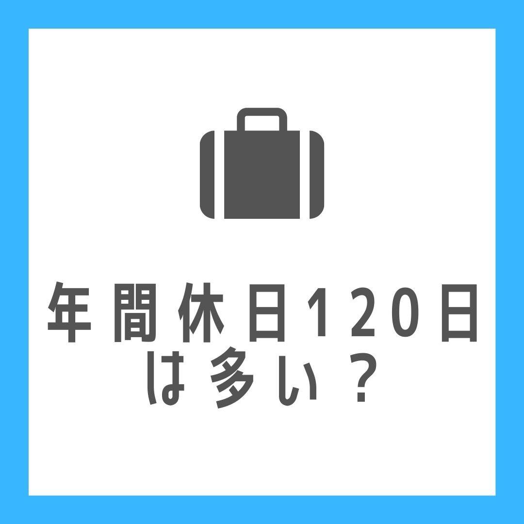 【求人の見方を求人広告の営業が教えます】年間休日120日って多いの?