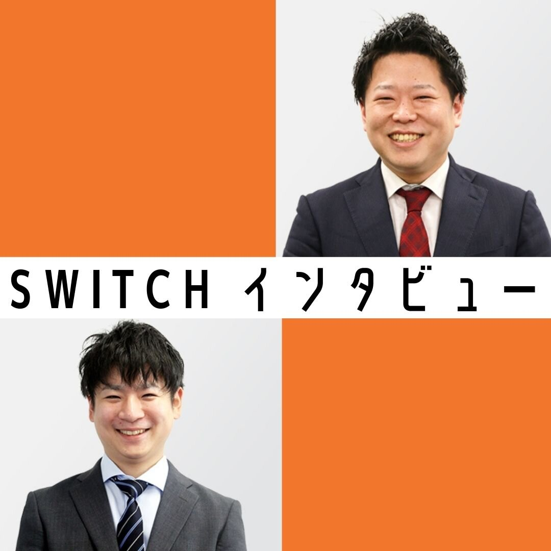 【SWITCHインタビュー】福岡~東京~千葉の異動を経験!【千葉×大阪】