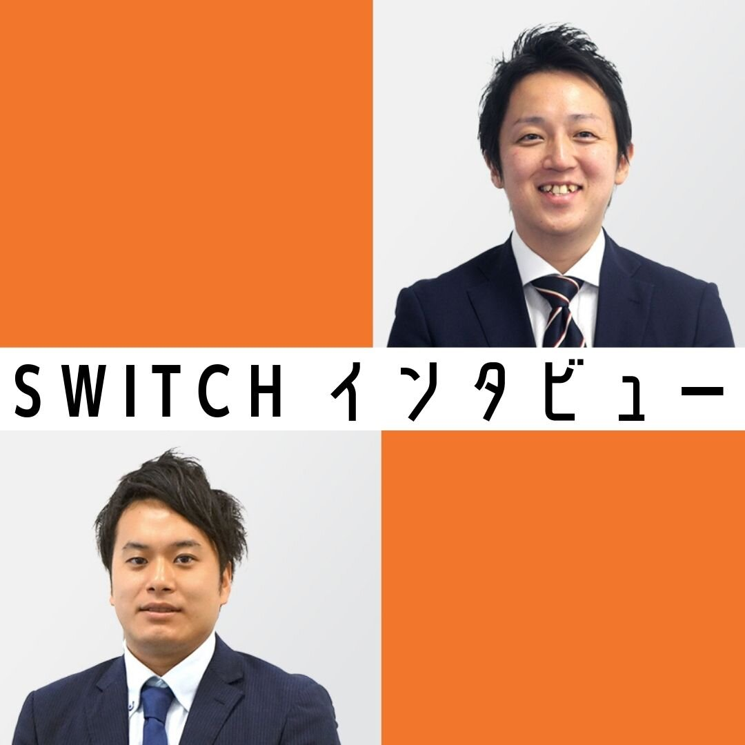 【SWITCHインタビュー】元販売職の2人が語ってみました!【大阪×福岡】